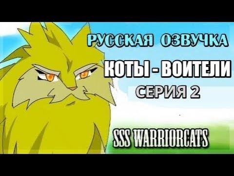 Коты воители мультфильм 2 серия