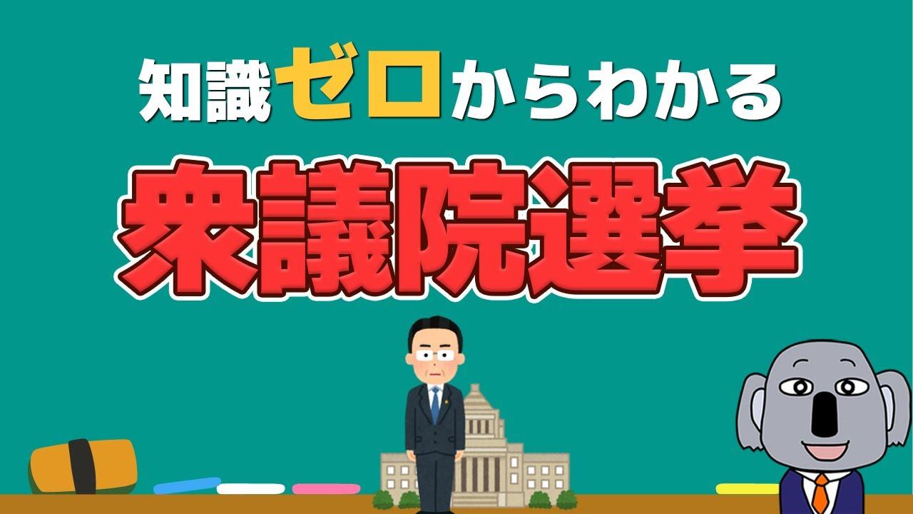 【アニメで解説】衆議院はなぜ重要?日本の政治と選挙の仕組み!
