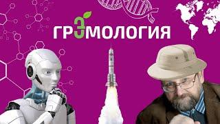 ГРЭМОЛОГИЯ: раскроем тайны иммунитета в период бушующего ковида