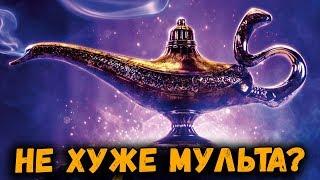 АЛАДДИН | ОБЗОР ФИЛЬМА