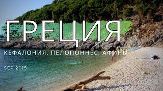 ГРЕЦИЯ: Пелопоннес, Кефалония, Афины(Семейное путешествие на юг Греции в августе-сентябре 2015 года., 2016-01-18T19:50:43.000Z)