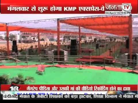 Kundli-Manesar-Palwal (KMP) Expressway - Janta Tv News 2016