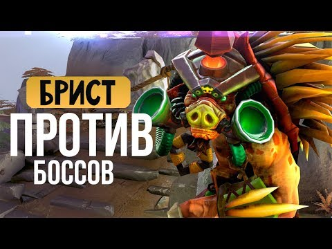 видео: НЕУБИВАЕМЫЙ БРИСТ! — Сражаемся с Боссами в boss hunters, Кастомки dota 2