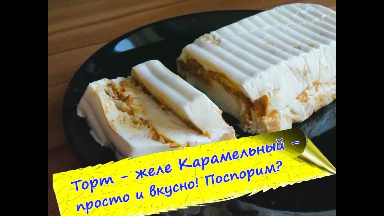 Тортик - желе Карамельный - легко и просто, без выпечки!