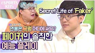 [ENG/VIET SUB] 페이커 이상혁은 그많은 연봉을 어디다 쓸까? 페이커의 솔직한 예능 플레이!/Secret Life of Faker [페이커 ON KBS]