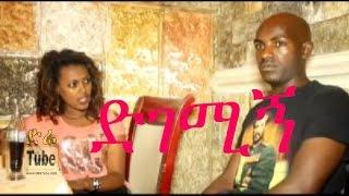 Digemign (Ethiopian Movie)