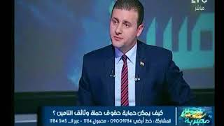 محمد المغربي يوضح المشاكل التي تواجه العملاء مع شركات التأمين