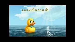เพลง เป็ดอาบน้ำ คาราโอเกะ เพลงสำหรับเด็ก