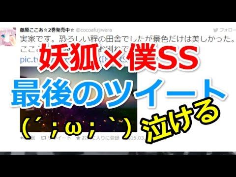 妖狐×僕SS 漫画家藤原ここあ死去 最後のツイートが泣ける!