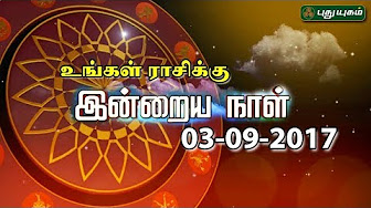 Today astrology இன்றைய ராசி பலன் 03-09-2017 Today astrology in Tamil Show Online