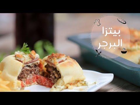 صورة  طريقة عمل البيتزا طريقة عمل بيتزا برجر| مع منار هشام طريقة عمل البيتزا من يوتيوب