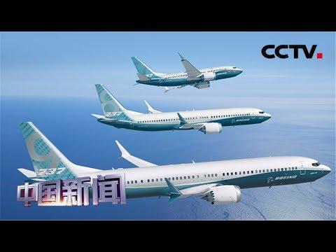 [中国新闻] 波音737MAX客机进行软件更新 | CCTV中文国际