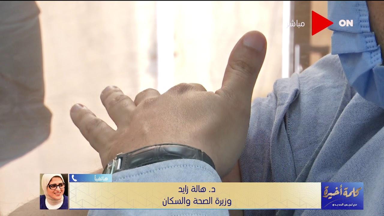 كلمة أخيرة - وزيرة الصحة تكشف تفاصيل صندوق ضحايا الأطقم الطبية من الوفيات والمصابين  - 22:58-2021 / 2 / 23