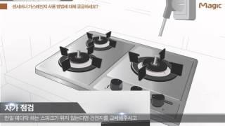 [Magic] 동양매직 가스레인지 센서동작 점검방법