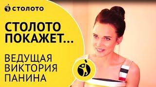 Столото покажет: интервью с Викторией Паниной