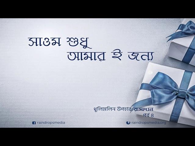 পর্ব ০৪ | ধূলিমলিন উপহার: রামাদান | সাওম শুধু আমারই জন্য | Rain Drops Media