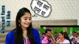 Laga Ke Fair Lovely Reaction video | Khesari Lal Yadav & Ritu Singh | FULL HD SONG | mudralogy