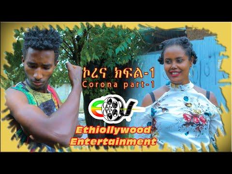 Ethiopian Corona Episode 1  ኮረና ክፍል 1