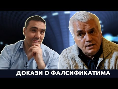 Istorija Srba: Dragoljub Antic - Dokazi o falsifikatima