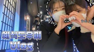 예식도우미/예식장알바/웨딩알바vlog_2♀️♂️❤️…