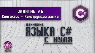 Изучение языка C# | Урок #6: Синтаксис - Конструкции языка