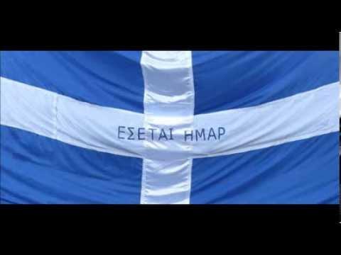 Αποτέλεσμα εικόνας για εσσεται ημαρ σημαια