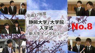 平成27年度静岡大学・大学院入学式 新入生インタビュー特集⑧