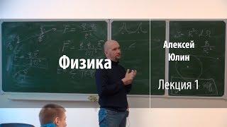 Лекция 1 | Физика | Алексей Юлин | Лекториум