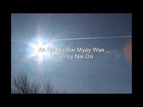 Ah Hla Ka Bar Myay Wae အလွကမၻာေျမ၀ယ္ (Cover by Nai Oo)