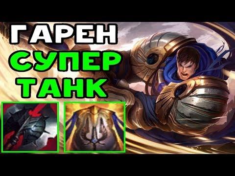 видео: МОЩНАЯ БРОНЯ И УРОН ГАРЕНА | league of legends