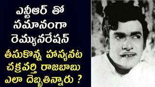 OMG! NTR Remuneration is as equal as Comedian Raja Babu's | Telugu Movie News | Tollywood News