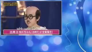 めちゃイケ センターバカは誰だ AKB48期末テスト 4月20日 130420