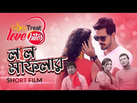 Lal Maflar | Bangla New Short Film 2018 | Tasty Treat Love Bites | Irfan Sajjad | Bulbul Biswas - Видеохостинг Ru-tubbe.ru