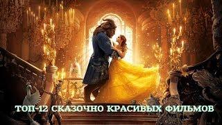 TOP-12 СКАЗОЧНО КРАСИВЫХ ФИЛЬМОВ #ШИКИНОКИНО