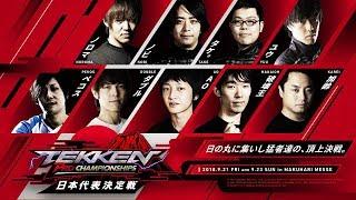 tekken7 #鉄拳7 #eSports 「鉄拳7」日本代表が決定!! プロライセンス選...