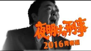 『夜明けの刑事2016 青春編』 もしも、あの坂上二郎主演の名作刑事ドラ...