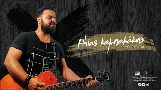 Ηλίας Καμπακάκης - Υποτίθεται | Ilias Kampakakis Ypotithetai