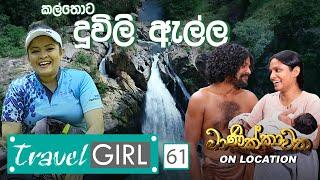 Travel Girl | Episode 61 | Duwili Ella - (2021-08-08) | ITN Thumbnail