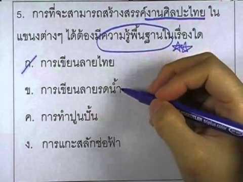 ข้อสอบO-NET ป.6 ปี2552 : ศิลปะ ข้อ1-10