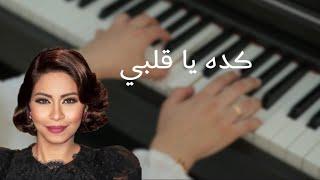 عزف بيانو - كده يا قلبي - شيرين