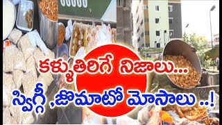 Food Safety Officers Checking Restaurants Over Food Quality | Nellore | MAHAA NEWS