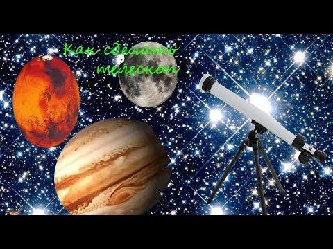 Смотреть Самодельный телескоп / Как сделать своими руками