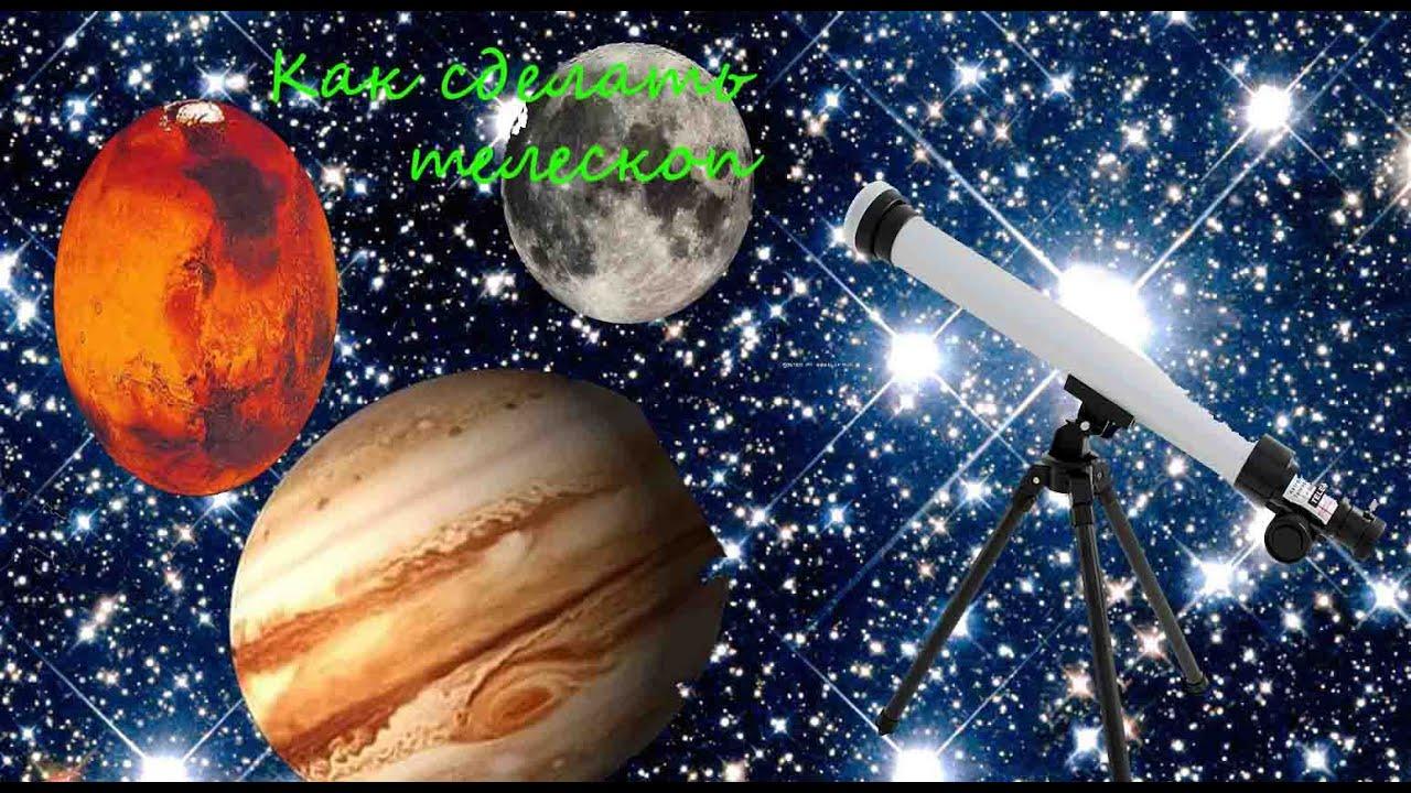 Как сделать самодельный телескоп фото 419