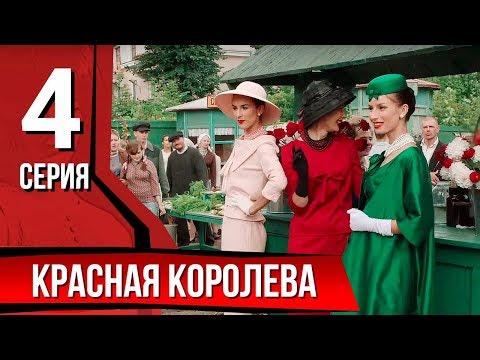 Красная королева. Серия 4. The Red Queen. Episode 4.