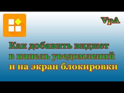 Как установить и включить гаджеты в Windows 7