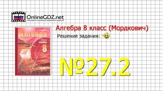 Задание № 27.2 - Алгебра 8 класс (Мордкович)