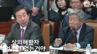 김성태, 서울시에서 횡패부리고 국회에 와서 복수해달라는 (feat.유인태)