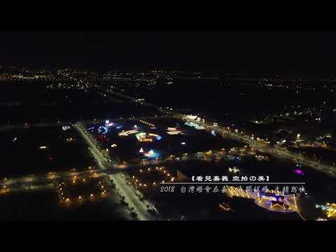 【看見嘉義 空拍の美】   2018 台灣燈會在嘉の夜間試燈 先賭為快