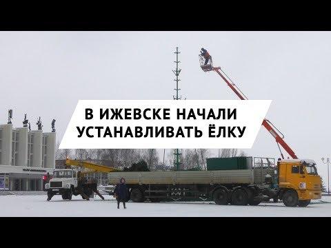 Главную городскую елку начали устанавливать на Центральной площади Ижевска