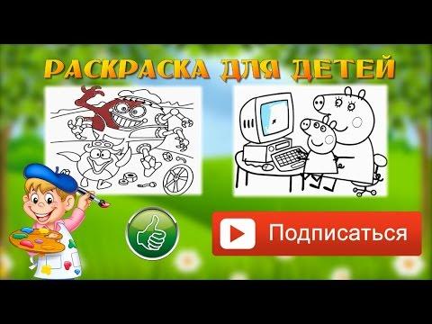 Приветствие на канале #Раскраска для детей #мультик ...